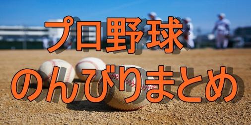 プロ野球 のんびりまとめ